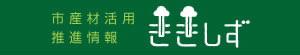kikishizu
