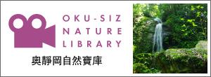 奧靜岡自然寶庫