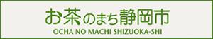 Town Shizuoka City of tea