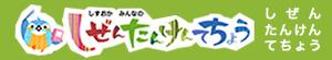"""shizentankentecho"" of all Shizuoka"