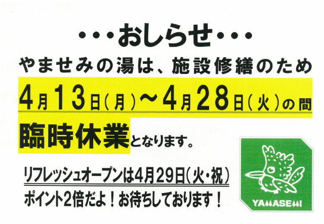 Announcement of Yamasemi-no-Yu temporary closure. png