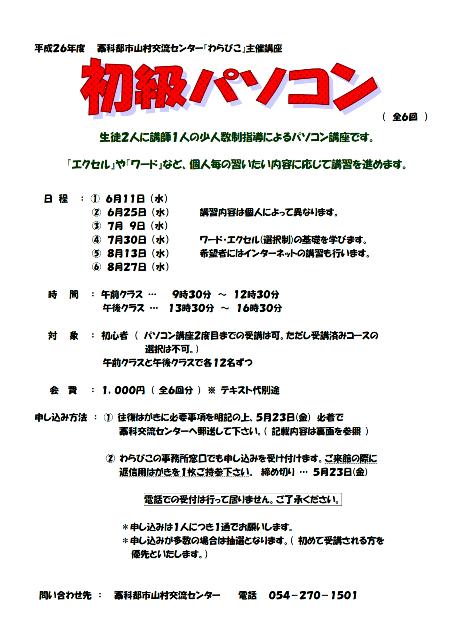 warabiko PC course 1.png