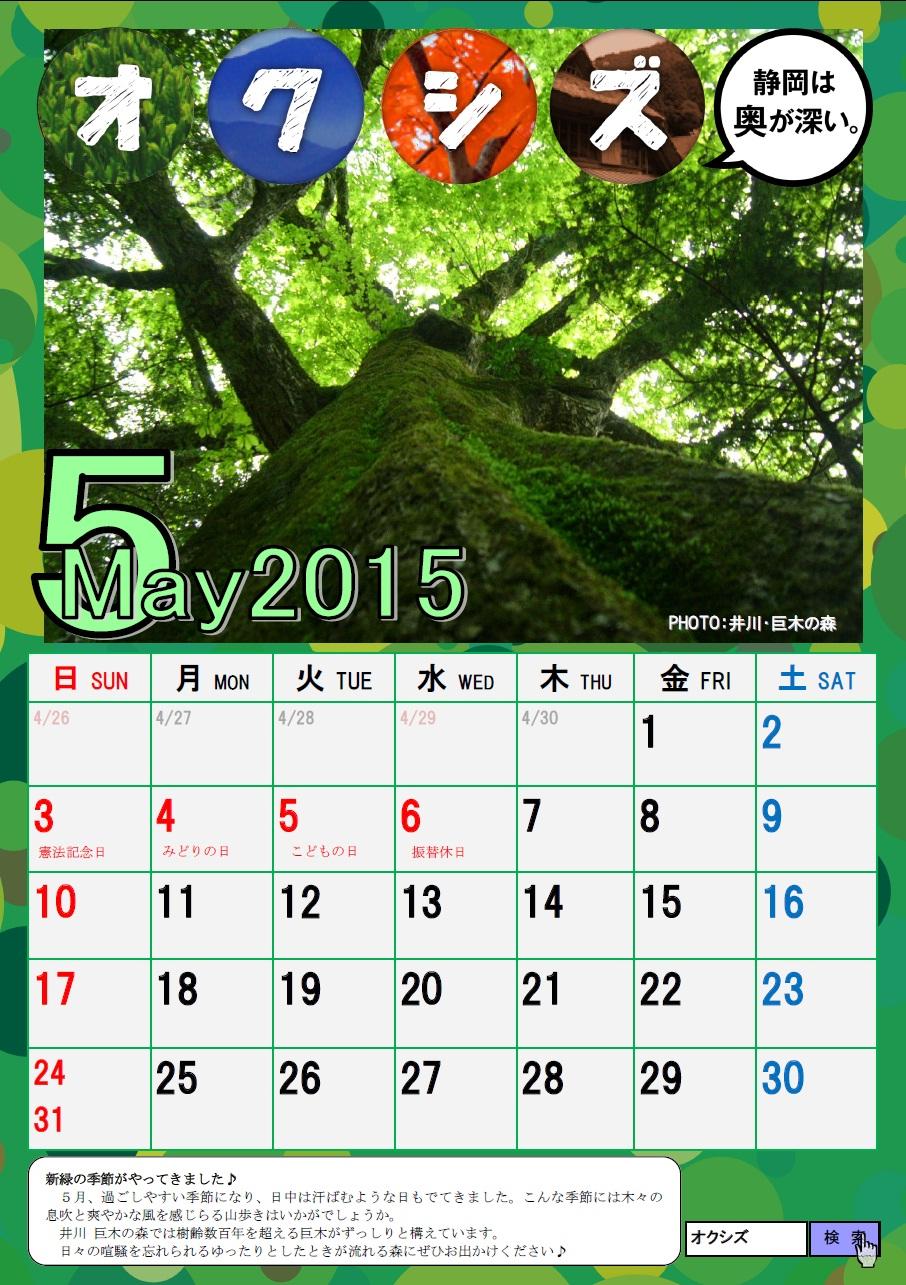 奥静冈日历2015年5月。jpg