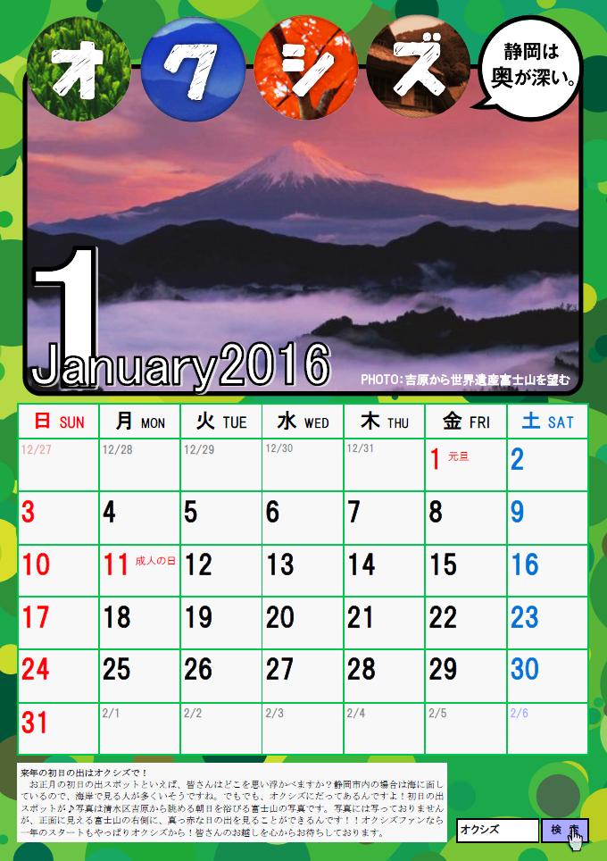 OKU-SIZ calendar [January, 2016] .png