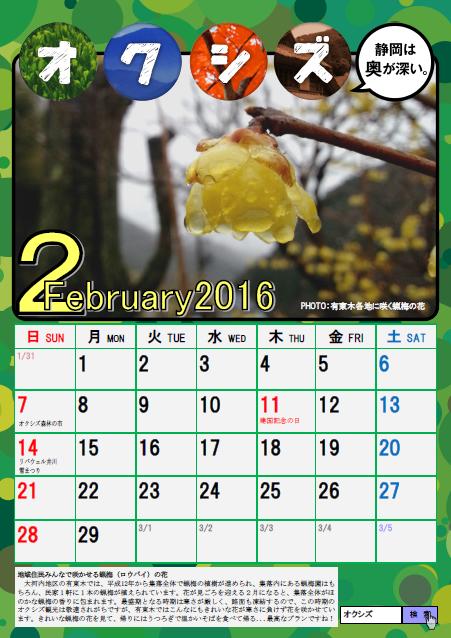 奥静冈日历[2016年2月].png