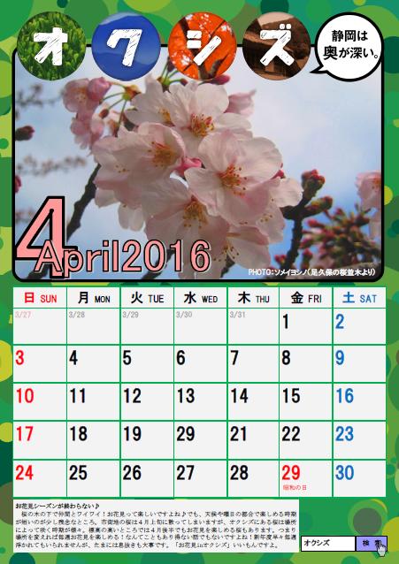 OKU-SIZ calendar [April, 2016] .png