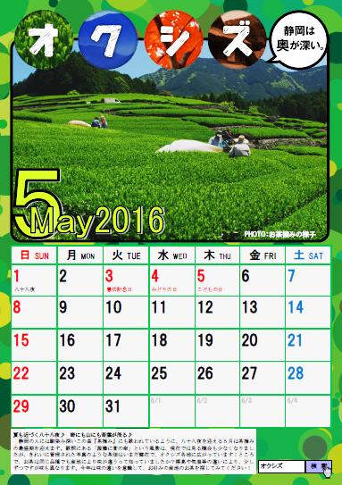 OKU-SIZ calendar [May, 2016] .png