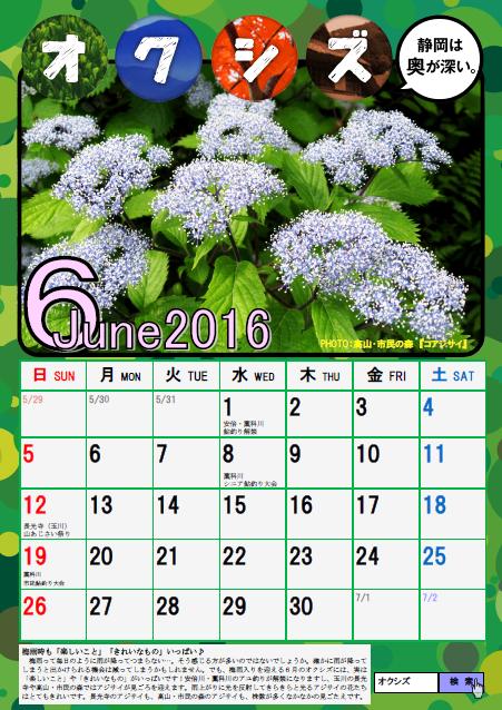 OKU-SIZ calendar [June, 2016] .png