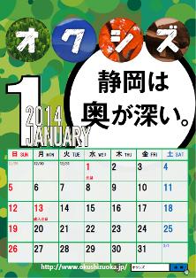 奥静冈日历1月。png