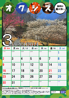 OKU-SIZ calendar March. png