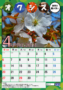 OKU-SIZ calendar April. png