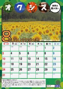 奥静冈日历8月。png