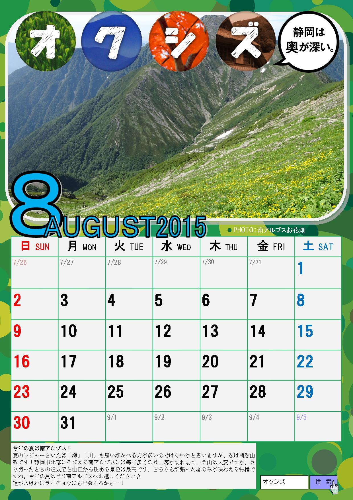 OKU-SIZ calendar August H27.jpg