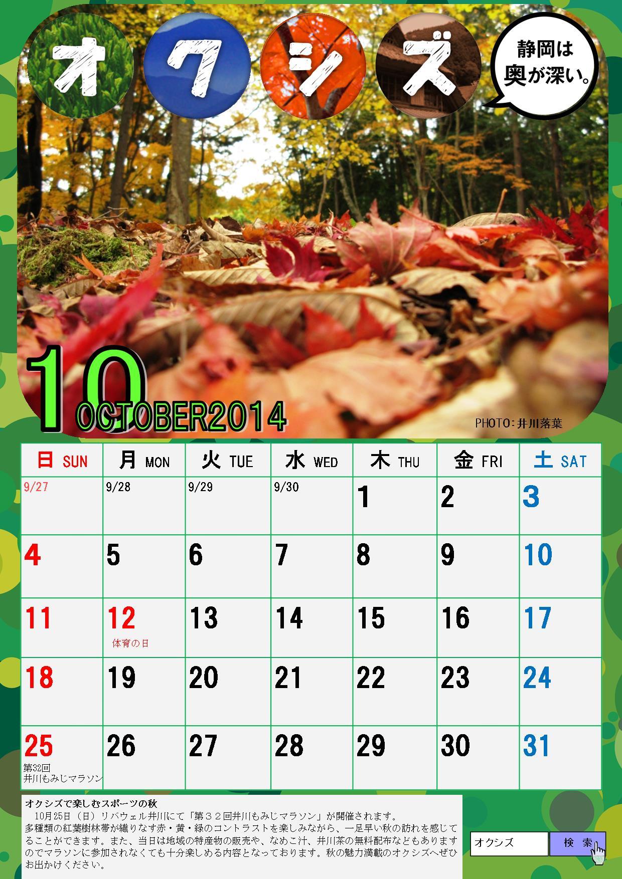 奥静冈日历10月。jpg