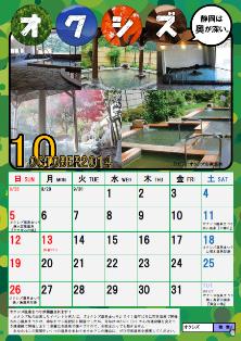 OKU-SIZ calendar October. png