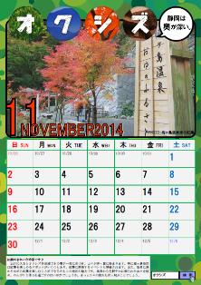 OKU-SIZ calendar November (the small) .png