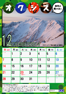 The OKU-SIZ calendar December small. png