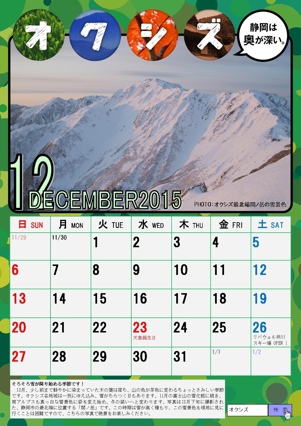 OKU-SIZ calendar December. jpg
