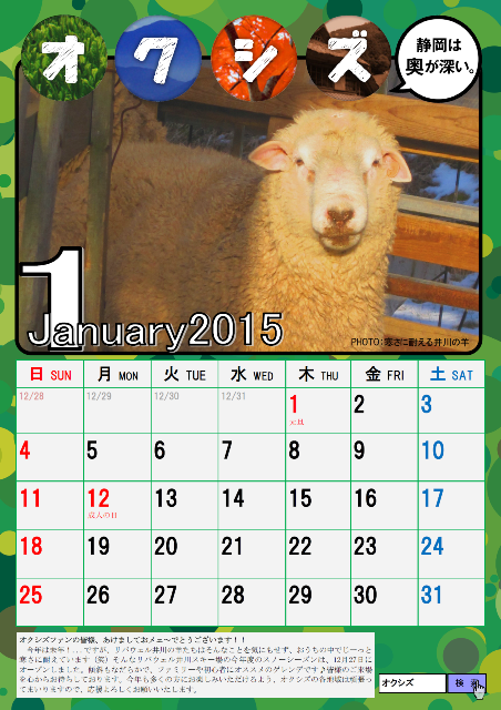 27奥静冈日历1月。png