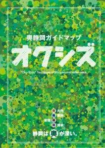 1007 안쪽 시즈오카 팜플렛 A2 _ F0914ol.jpg