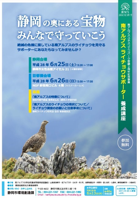 H28 Minami-Alps snow grouse supporter training course flyer image. jpg