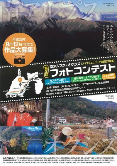 미나미 알프스·오쿠시즈 포토 콘테스트(JPEG) .jpg