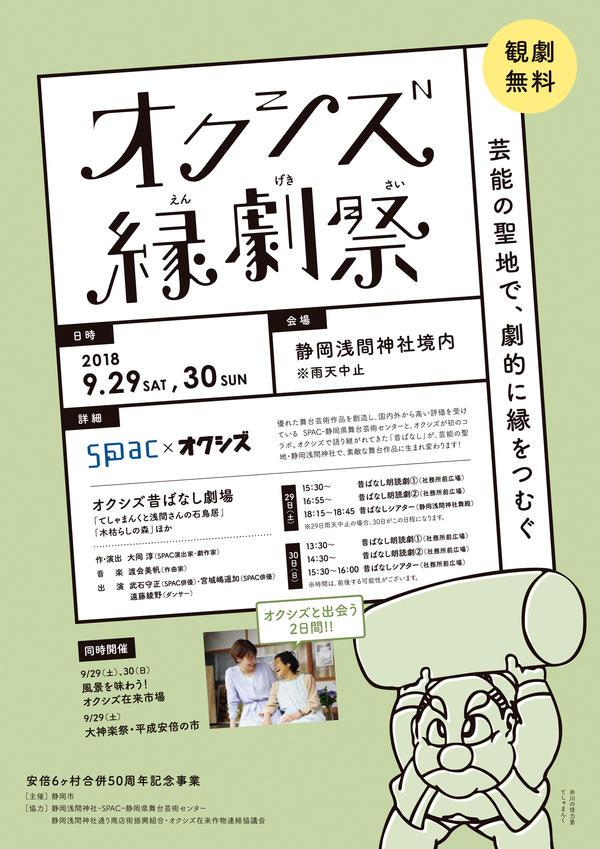 オクシズ縁劇祭表紙.jpg