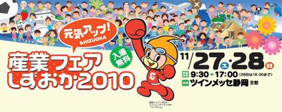fair2010.jpg