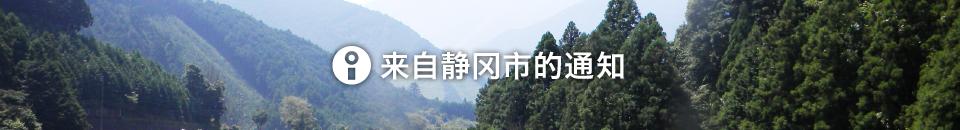 来自静冈市的通知