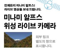 미나미 알프스 위성 라이브 카메라