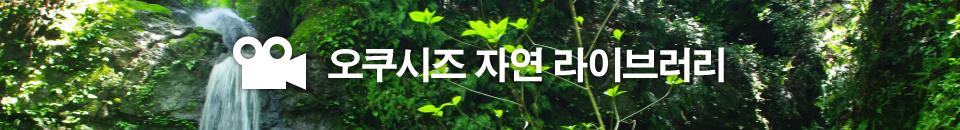 오쿠시즈 자연 라이브러리
