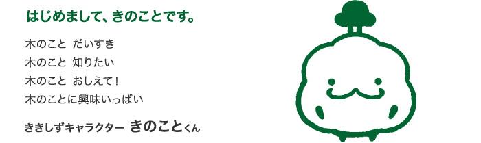 きのことくん.jpg