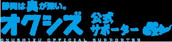 奥静冈公式防护带logo.png