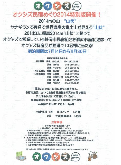 오쿠시즈 민박 순회 2014 .png