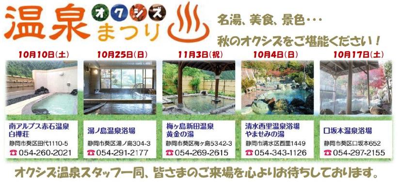 오쿠시즈 온천 축제 2015 .jpg