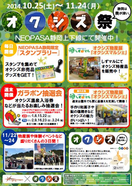 오쿠시즈 축제 포스터.png