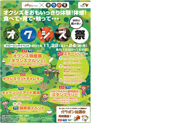 オクシズ祭りクロージングイベント.jpg
