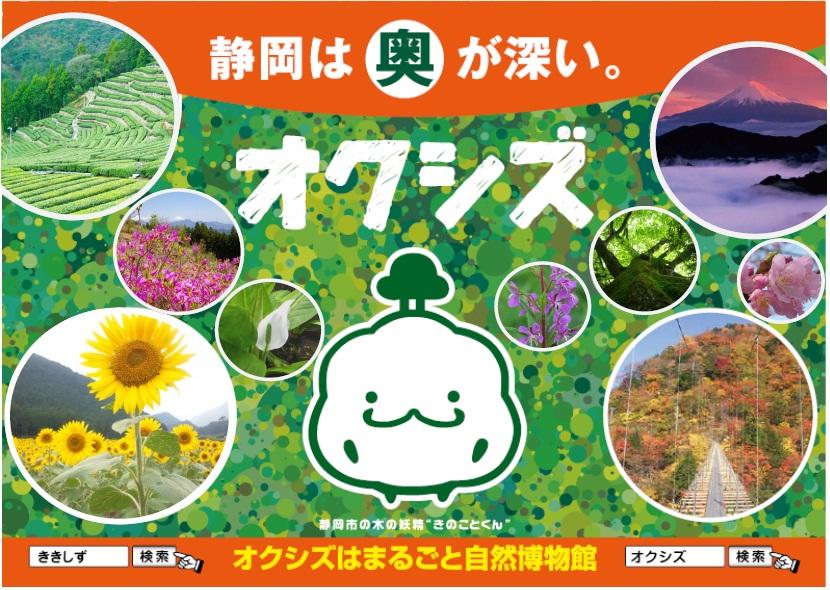 奧靜岡2015NEW海報。jpg