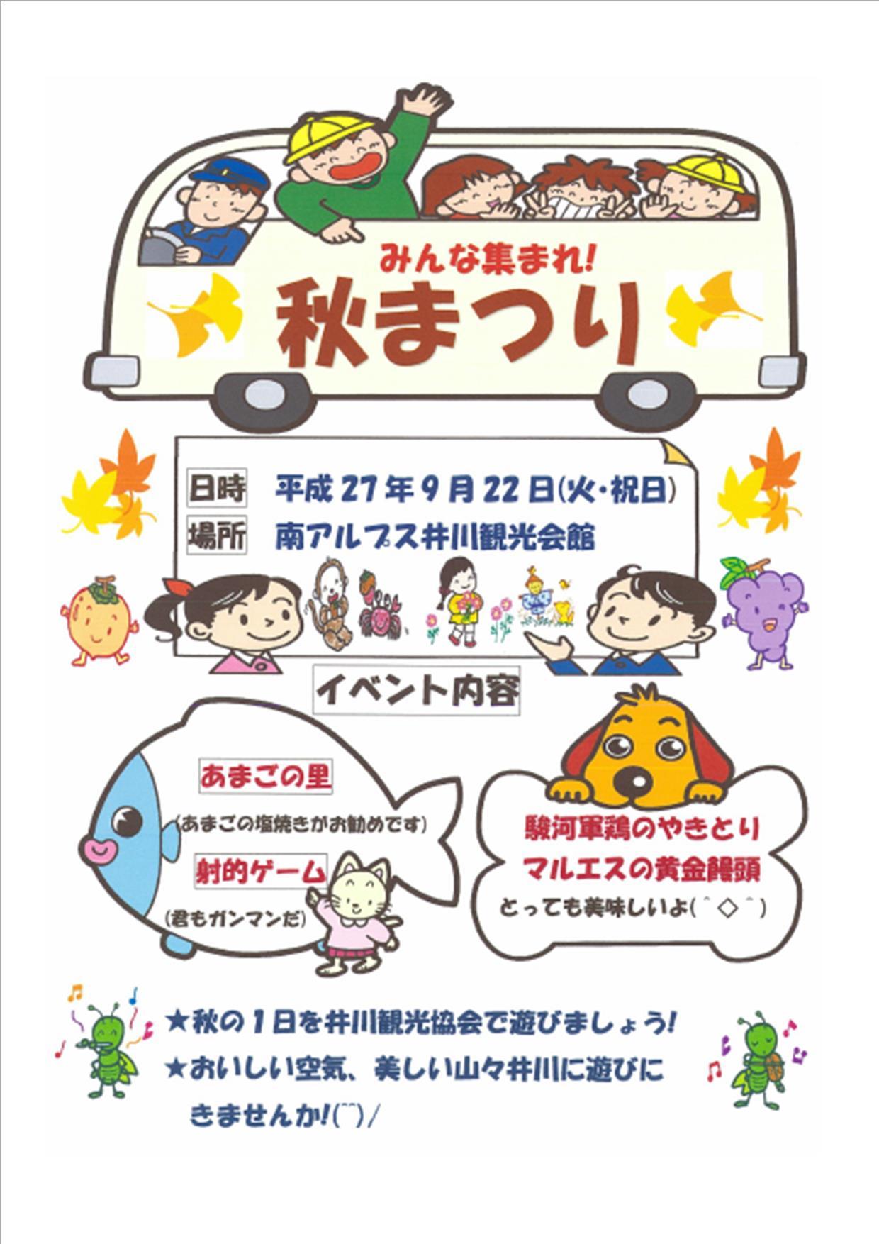 井川イベント.jpg