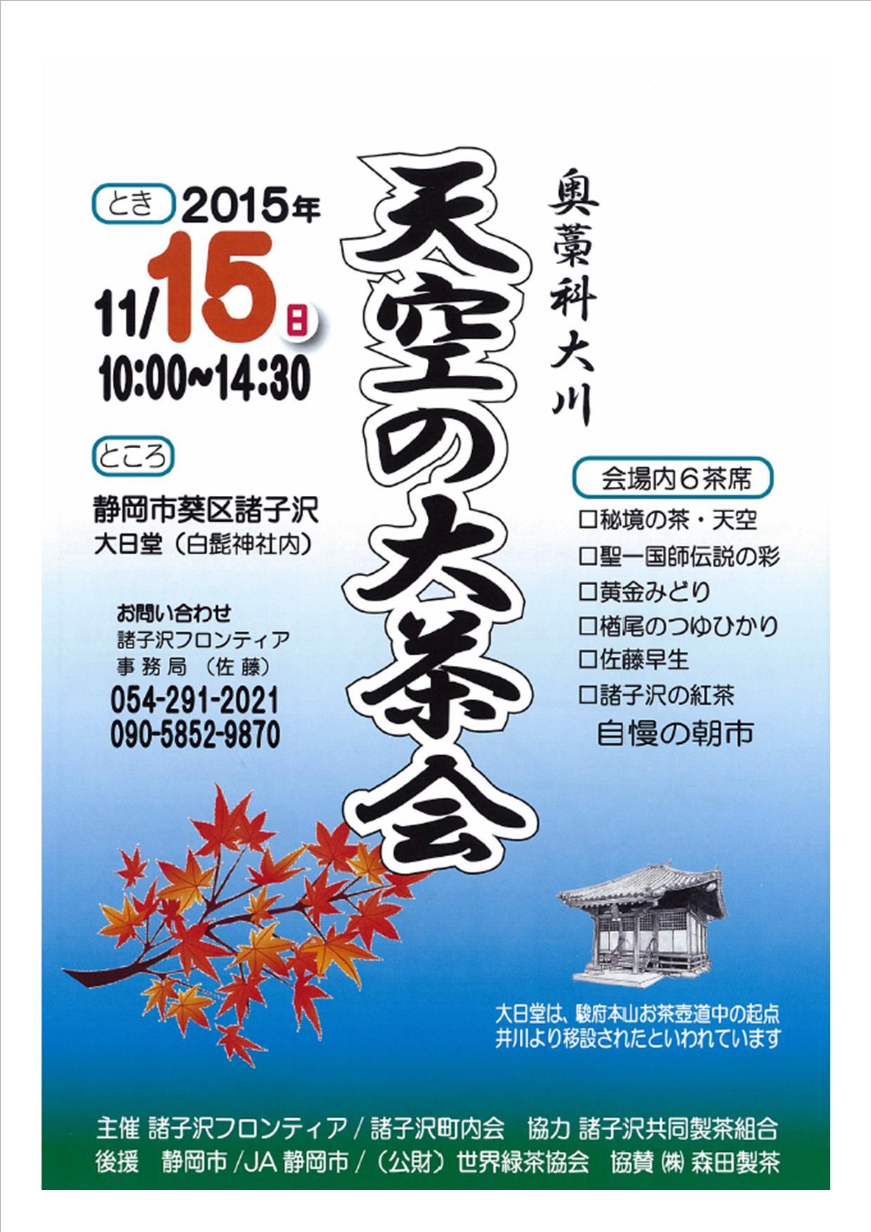 天空の大茶会表.jpg