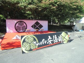安倍岭舞台(舞台)2.JPG