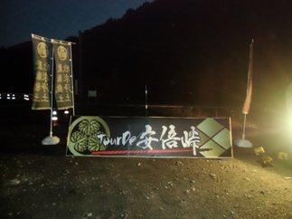 安倍岭舞台(舞台).JPG