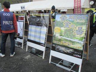 安倍峠黄金の湯看板.JPG