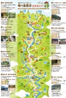 우메가시마 산책 맵면 2.jpg