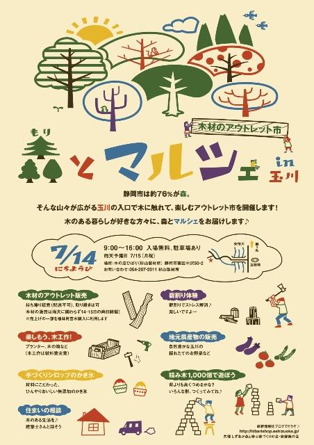 森とマルシェ.jpg