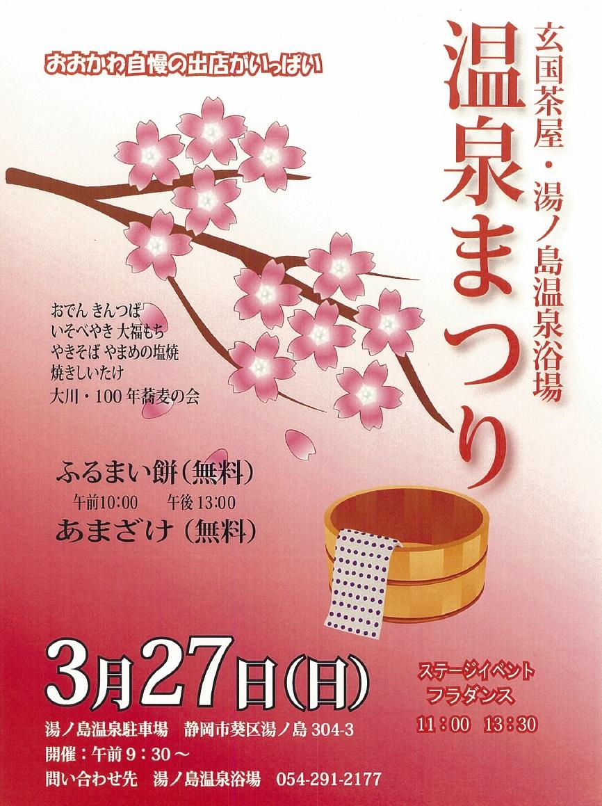 현국·유노시마 온천 축제(2016 봄) .jpg