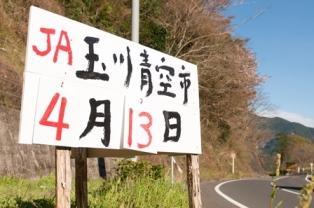 다마카와 푸른 하늘시(2).jpg