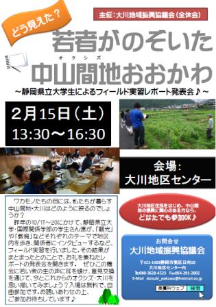 県大生発表会.png