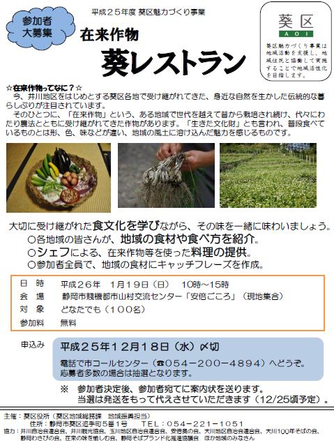 葵レストラン画像.png