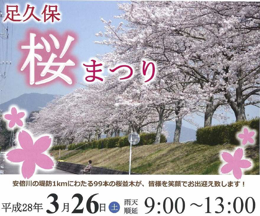 다리 구보 벚꽃 축제 2016 .jpg